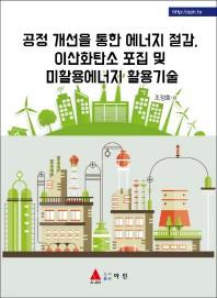 공정 개선을 통한 에너지 절감, 이산화탄소 포집 및 미활용에너지 활용기술