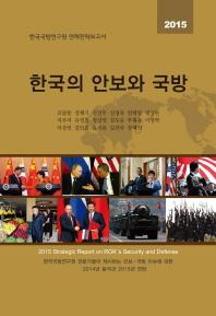 한국의 안보와 국방(2015)