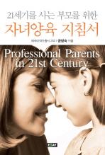 21세기를 사는 부모를 위한 자녀양육 지침서
