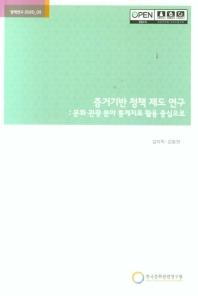 증거기반 정책 제도 연구: 문화 관광 분야 통계지표 활용 중심으로