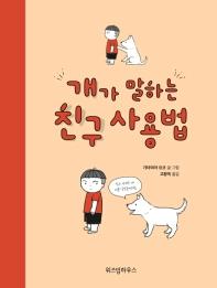 개가 말하는 친구 사용법