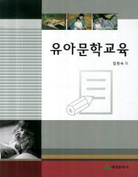유아문학교육