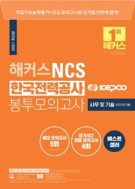 해커스 NCS 한국전력공사 KEPCO 봉투모의고사(2021)