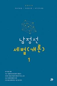남정선 세법(개론)(2019)