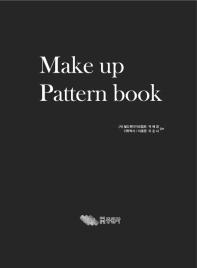 메이크 업 패턴북(Make up Pattern book)
