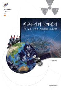 전략공간의 국제정치