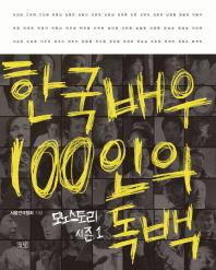 한국배우 100인의 독백