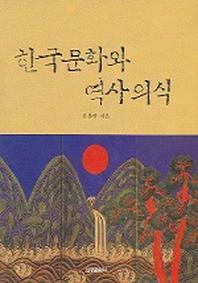 한국문화와 역사의식