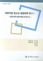 북한이탈 청소년 종합대책 연구 1