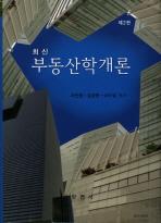 최신 부동산학개론(제2판)