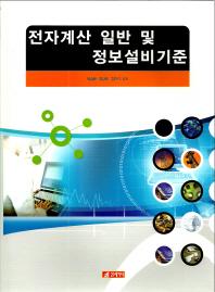 전자계산 일반 및 정보설비기준