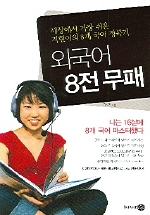 외국어 8전 무패