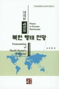 한반도 평화와 북한 행태 전망