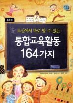 교실에서 바로 할 수 있는 통합교육활동 164가지 (초등편)