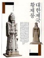 대한제국 황제릉