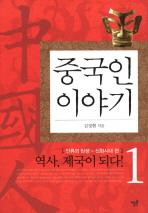 중국인 이야기. 1: 역사 제국이 되다