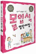 민사고 선생님이 만든 몰입식 영단어장 1: 사회편