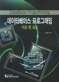 데이터베이스 프로그래밍 이론 및 실습