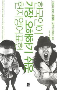한국인이 가장 오해하기 쉬운 현지영어표현