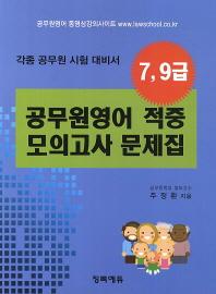 공무원영어 적중 모의고사 문제집(7 9급)(2013)