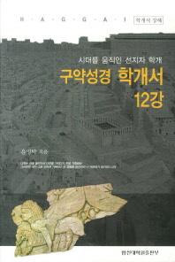 구약성경 학개서 12강