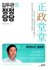김두관의 정정당당