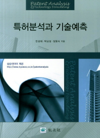 특허분석과 기술예측
