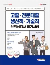 고졸·전문대졸 생산직·기술직 인적성검사 필기시험(기초과학/영어/한국사/상식)(2020)