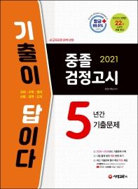 중졸 검정고시 5년간 기출문제(2021)