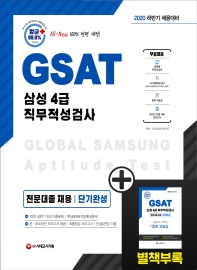 All-New GSAT 삼성 4급 직무적성검사 전문대졸 채용 단기완성(2020 하반기)
