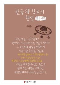 한국 SF 장르의 형성(큰글씨책)