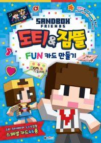 샌드박스 프렌즈(Sandbox Friends) 도티&잠뜰 Fun 카드 만들기