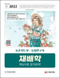 2022 농촌지도사·농업연구사 재배학 핵심이론 합격공략
