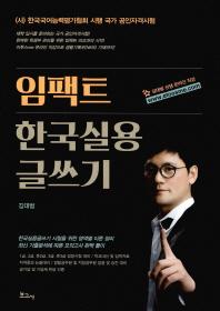 임팩트 한국실용 글쓰기