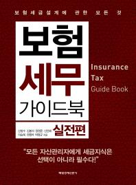 보험세무가이드북: 실전편