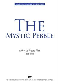 신비한 조약돌의 선택(The Mystic Pebble)