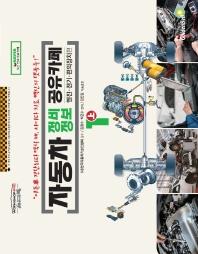 자동차 정비정보 공유카페. 1(상): 엔진 전기 편의장치 편