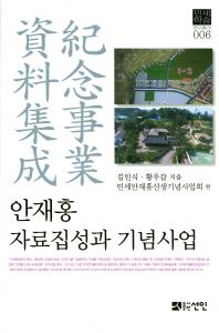 안재홍 자료집성과 기념사업