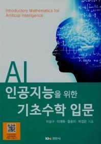 인공지능을 위한 기초수학 입문