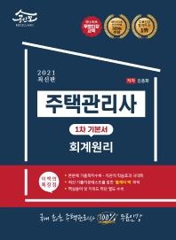 공인모 회계원리 기본서(주택관리사 1차)(2021)