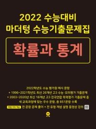 마더텅 고등 확률과 통계 수능기출문제집(2021)(2022 수능대비)