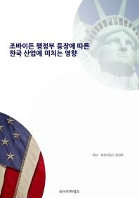 조바이든 행정부 등장에 따른 한국 산업에 미치는 영향