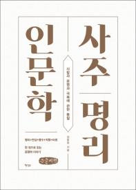사주명리 인문학(큰글씨책)