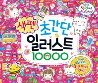 초간단 색펜 일러스트 10000