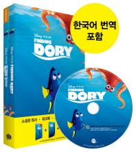 도리를 찾아서(Finding Dory)