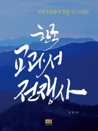 한국 교과서 전쟁사