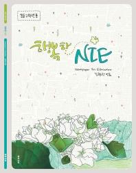 행복한 NIE(초등 2학년용)
