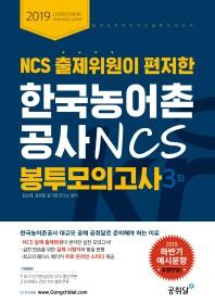 NCS 출제위원이 편저한 한국농어촌공사 NCS 봉투 모의고사(3회)(2019)
