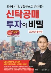 신탁공매 투자의 비밀(2020)