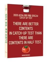 커넥츠 공단기 손진숙 영어 케첩 모의고사(2020)